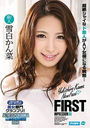 IPZ-731 Uncensored Leaked FIRST IMPRESSION 96 一般から公募したIPオーディション美女部門グランプリ! 雪白かん菜 Kanna Yukishiro