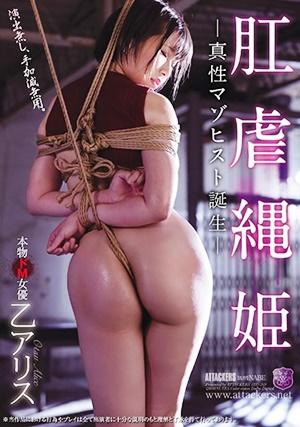 JBD-269 肛虐縄姫 真性マゾヒスト誕生 乙アリス