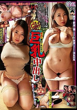 JKW-020 巨乳中出し 森脇江里奈