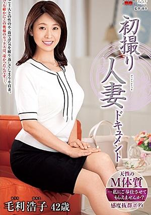 JRZD-995 初撮り人妻ドキュメント 毛利浩子