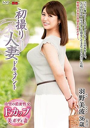 JRZD-996 初撮り人妻ドキュメント 羽野美波