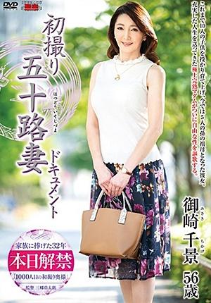JRZE-001 初撮り五十路妻ドキュメント 御崎千景