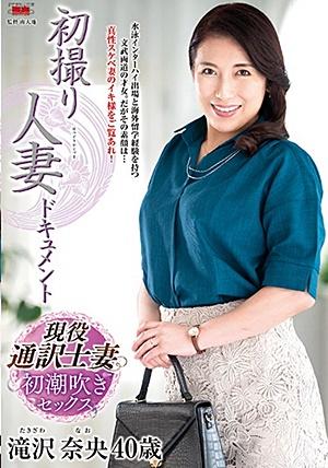 JRZE-002 初撮り人妻ドキュメント 滝沢奈央