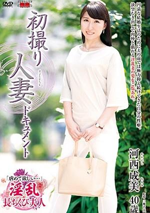 JRZE-005 初撮り人妻ドキュメント 河西成美