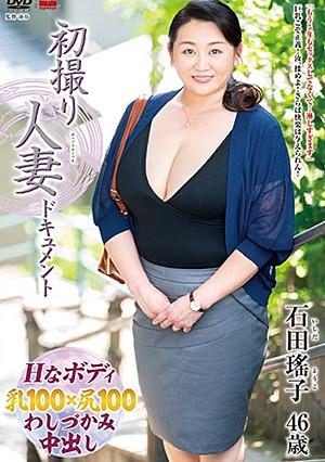 JRZE-006  初撮り人妻ドキュメント 石田瑤子