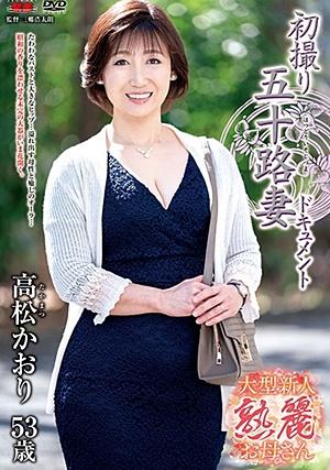 JRZE-050 初撮り五十路妻ドキュメント 高松かおり