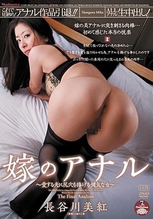 JUC-486 Uncensored Leaked 嫁のアナル ~愛する夫に尻穴を捧げる健気な女~ 長谷川美紅 Miku Hasegawa