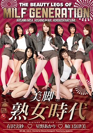 JUC-488 Uncensored Leaked 美脚 熟女時代 Akari Hoshino, Eri Takigawa, Nanami Hirose