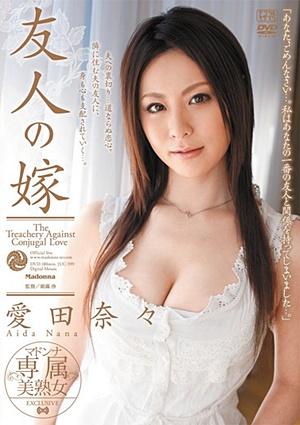 JUC-599 UNCEN 友人の嫁 愛田奈々