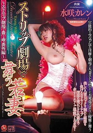 JUC-665 UNCEN  ストリップ劇場で舞う若妻 ~ストリップ劇場で舞う母 番外編~ 水咲カレン Karen Mizusaki