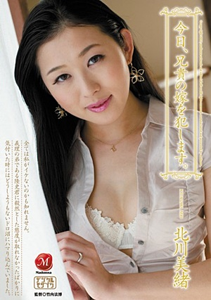 JUC-879 UNCEN 今日、兄貴の嫁を犯します。 北川美緒 Mio Kitagawa