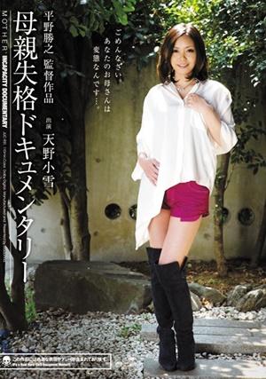 JUC-931 UNCEN 平野勝之監督作品 母親失格ドキュメンタリー 天野小雪 Koyuki Amano
