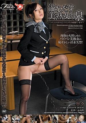 JUFD-049 Uncensored Leaked 溢れだす美熟女の泉 ~パイパンのキャビンアテンダント研修生・寧々~ 寧々 Nene