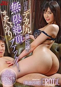 JUFE-169 淫乱デカ尻風俗嬢の無限絶頂またがりファック! 美波沙耶