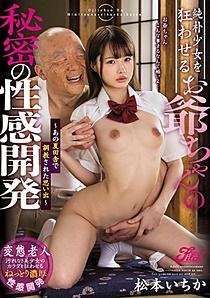 JUFE-174 純朴少女を狂わせるお爺ちゃんの秘密の性感開発 ~あの夏田舎で調教された思い出~ 松本いちか