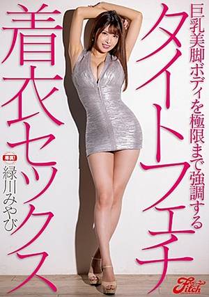 JUFE-238 巨乳美脚ボディを極限まで強調するタイトフェチ着衣セックス 緑川みやび Miyabi Midorikawa