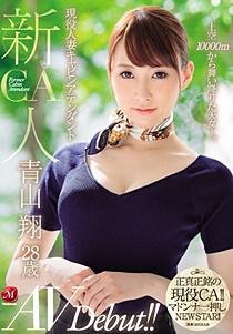 JUL-036 新人 現役人妻キャビンアテンダント 青山翔 28歳 AVDebut!!