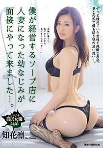JUL-052 僕が経営するソープ店に人妻になった幼なじみが面接にやって来ました…。 知花凛