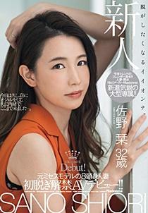 JUL-055 脱がしたくなるイイオンナ。 新人 元ミセスモデルの8頭身人妻 佐野栞 32歳 初脱ぎ解禁AVデビュー!!