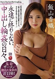 JUL-059 永遠に終わらない、中出し輪姦の日々。 飯山香織