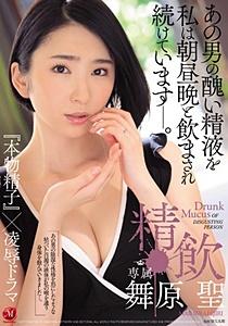 JUL-060 あの男の醜い精液を私は朝昼晩と飲まされ続けています―。精飲 『本物精子』×凌辱ドラマ 舞原聖