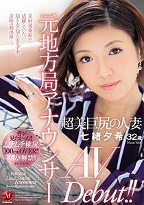 JUL-105 元地方局アナウンサー 超美巨尻の人妻 七緒夕希 32歳 AV Debut!!