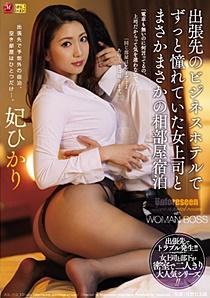 JUL-112 出張先のビジネスホテルでずっと憧れていた女上司とまさかまさかの相部屋宿泊 妃ひかり