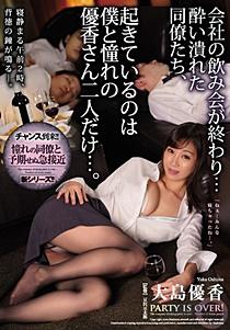 JUL-113 会社の飲み会が終わり…酔い潰れた同僚たち、起きているのは僕と憧れの優香さん二人だけ…。 大島優香