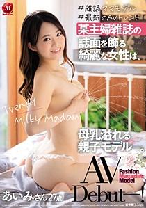 JUL-136 某主婦雑誌の誌面を飾る綺麗な女性は、母乳溢れる親子モデルー。あいみさん27歳 AV Debut-! #雑誌ママモデル#最新のAVトレンド