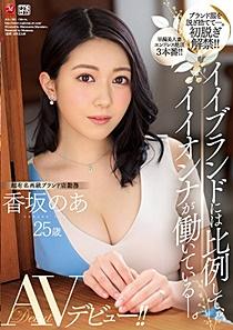 JUL-207 イイブランドには比例して、イイオンナが働いている-。 超有名高級ブランド店勤務 香坂のあ 25歳 AVデビュー!!