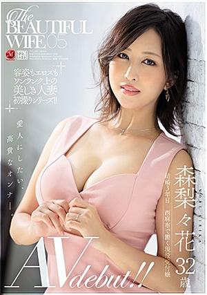 JUL-292 The BEAUTIFUL WIFE 05 森梨々花 32歳 AV debut!!