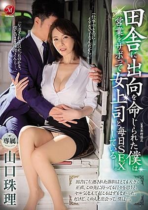 JUL-326 田舎に出向を命じられた僕は、営業をサボって女上司と毎日SEXしている―。 山口珠理