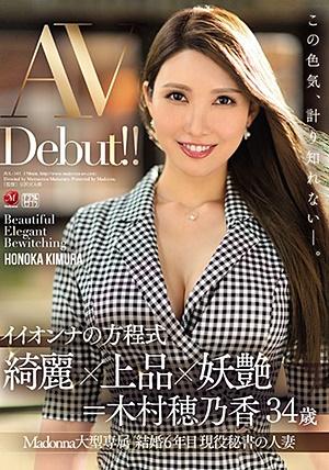 JUL-345 イイオンナの方程式 綺麗×上品×妖艶=木村穂乃香 34歳 AV Debut!!