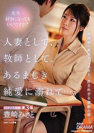 JUL-354 人妻として、教師として、あるまじき純愛に溺れて…。 豊崎みさと