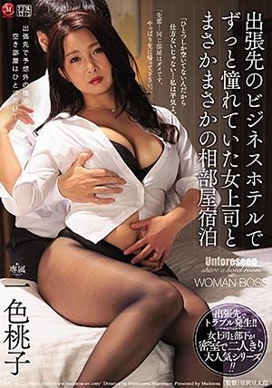 JUL-367 出張先のビジネスホテルでずっと憧れていた女上司とまさかまさかの相部屋宿泊 一色桃子
