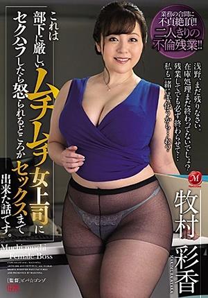 JUL-372 これは部下に厳しいムチムチ女上司にセクハラしたら怒られるどころかセックスまで出来た話です。 牧村彩香