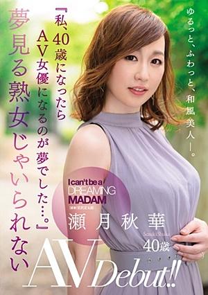 JUL-373 夢見る熟女じゃいられない 瀬月秋華 40歳 AV Debut!! 『私、40歳になったらAV女優になるのが夢でした…。』