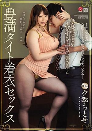 JUL-381 無意識に僕を挑発する上司の奥さんと豊満タイト着衣セックス Jカップ妻の全裸よりも卑猥な着衣フェティシズム―。 夕季ちとせ