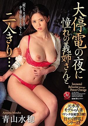 JUL-390 元水着モデルの人妻 マドンナ専属第3弾!! 大停電の夜に憧れの義姉さんと二人きり…。 青山水穂