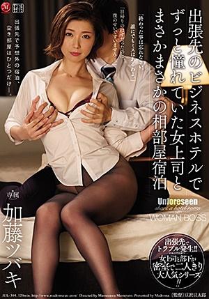 JUL-394 出張先のビジネスホテルでずっと憧れていた女上司とまさかまさかの相部屋宿泊 加藤ツバキ
