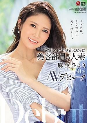 JUL-421 激変メイクで話題になった美容部員の人妻 麻生ひより 41歳 AVデビュー!!