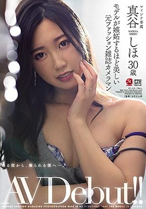 JUL-424 モデルが嫉妬するほど美しい元ファッション雑誌カメラマン 真谷しほ 30歳 AV Debut!!