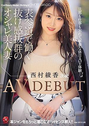 JUL-456 表参道で働く抜け感抜群のオシャレ美人妻 西村綾香 26歳 AV DEBUT