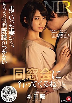 JUL-540 原石 ミセス・ダイヤモンド 専属第4弾!! 初NTR作品!! 「同窓会に行ってくるね♪」と出ていった妻から、もう3時間既読がつかない―。 本田瞳
