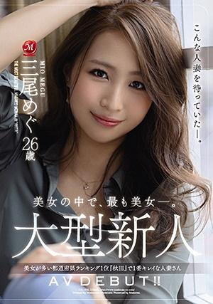 JUL-556 美女の中で、最も美女―。 大型新人 三尾めぐ 26歳 AV DEBUT!! 美女が多い都道府県ランキング1位『秋田』で1番キレイな人妻さん
