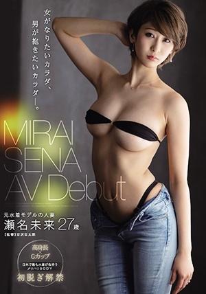 JUL-595 女がなりたいカラダ、男が抱きたいカラダ―。 元水着モデルの人妻 瀬名未来 27歳 AV Debut
