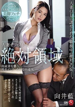 JUL-604 人妻オフィスレディの絶対領域 貞淑妻を襲う、部長の言いなり社内羞恥―。 向井藍