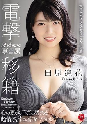 JUL-609 電撃移籍 Madonna専属 田原凛花 心の底から不貞に溺れる超情熱3本番スペシャル