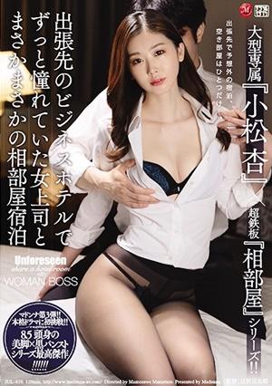 JUL-610 大型専属『小松杏』×超鉄板『相部屋』シリーズ!