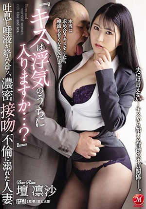 JUL-640 『キスは浮気のうちに入りますか…?』 吐息と唾液が絡み合う、濃密接吻不倫に溺れた人妻 壇凛沙